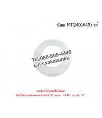 บังลม MT240(49) แท้