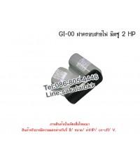 GI-00 ฝาครอบสายไฟ มิตซู 2 HP