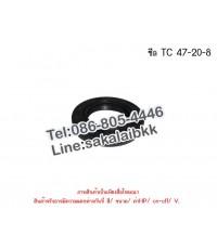 ซีล TC 47-20-8