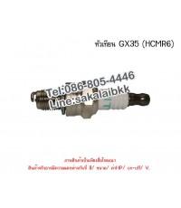 หัวเทียน GX35 (HCMR6)