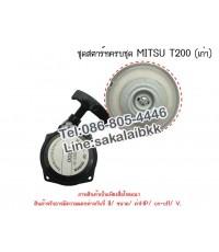 ชุดสตาร์ทครบชุด MITSU T200 (เก่า)