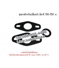 ชุดยางสำหรับเปลี่ยนถัง ฮิตาชิ 100-150 w.