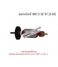 ทุ่นสว่านโรตารี่ GBH 2 SE 6T [2-24]
