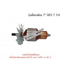 """ทุ่นเลื่อยวงเดือน 7"""" GKS 7 1/4"""
