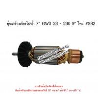 """ทุ่นเครื่องเจียรไฟฟ้า 7"""" GWS 23 - 230 9"""" ใหม่ 932"""