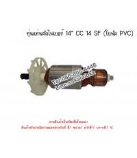 """ทุ่นแท่นตัดไฟเบอร์ 14"""" CC 14 SF (ใบพัด PVC)"""