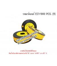 วายมาร์คเกอร์ EC1-1000 PCS. (9)