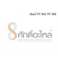 เฟืองแท้ MT 603, MT 606