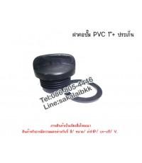 ฝาคอปั๊ม PVC 1 นิ้ว + ประเก็น