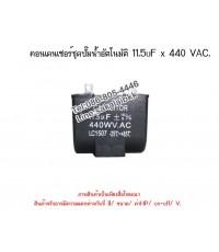 คอนเดนเซอร์ชุดปั๊มน้ำอัตโนมัติ 11.5uF x 440 VAC.