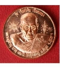 เหรียญรุ่นเรียกเงิน เรียกทอง ลป.คำบุ วัดกุดชมภู