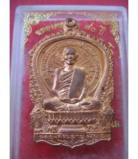 เหรียญนั่งพานหลวงปู่คำพันธ์ วัดธาตุมหาชัย
