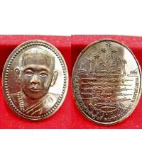 เหรียญราชาทรัพย์ ลป.ครูบาธรรมมุนี พุทธสถานสุประดิษฐิ์เมธี มหาสารคาม เนื้อทองแดง