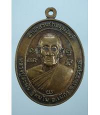 เหรียญไข่รุ่น 1 หลวงปู่ละมัย ฐิตมโน จ.เพชรบูรณ์