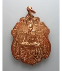 เหรียญ ไพรีพินาศ หลวงพ่อชำนาญ จ.ปทุมธานี เนื้อทองแดง