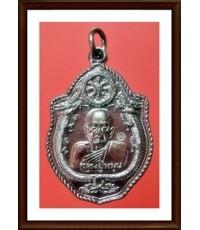 เหรียญมังกรคู่ เสาร์ 5 หลวงปู่หมุน วัดบ้านจาน จ.ศรีษะเกษ