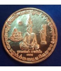 เหรียญโภคทรัพย์กันภัย หลวงปู่ดำ อายธัมโม เนื้อแดง