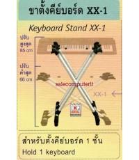 ขาตั้งคีย์บอร์ด ROYAL  รุ่น XX-1 แบบ 1 ชั้น