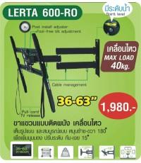 ขาแขวนทีวีขนาด 36-63 นิ้ว รุ่น  LERTA 600-RO