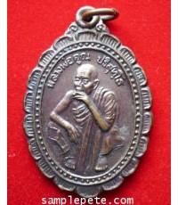 เหรียญหลวงพ่อคูณ ปริสุทโธ