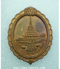 เหรียญพระพุทธบาท