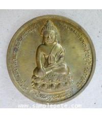 เหรียญเทิดพระเกียรติ 50 ปี
