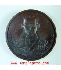 เหรียญวโรกาสกาญจนาภิเษก ร.9