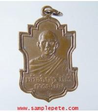 เหรียญพระอธิการโนรี