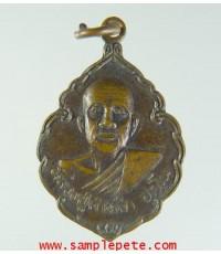 เหรียญหลวงปู่คำหล้า ปคุโน