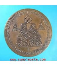 เหรียญพระพุทธนิมิตร