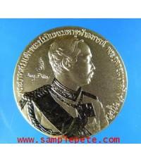 เหรียญเสด็จประพาสยุโรป
