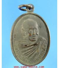 เหรียญหลวงปู่เปลื้อง