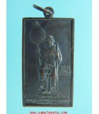 เหรียญหลวงพ่อแช่ม ปี2539
