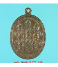 เหรียญ 9 รัชกาล 9 พระสังฆราช