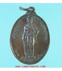 เหรียญย่าโม ปี 2532