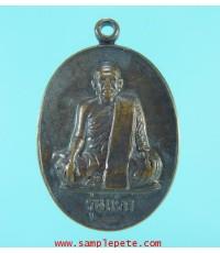 เหรียญรุ่นแรกพระอุปัชฌาย์สมุห์ขีด
