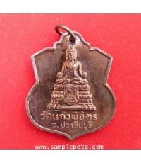 เหรียญพระพุทธ วัดแก้วพิจิตร