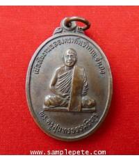 เหรียญพระครูสุนทรธรรมวิทูร