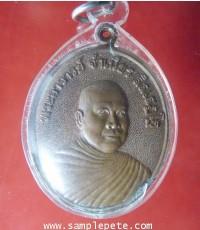 เหรียญพระอาจารย์จำเนียร สีลเสฏโฐ