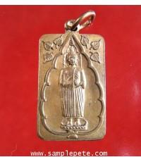เหรียญหลวงพ่อโต วัดอินทรวิหาร ปี 2535