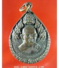 เหรียญหลวงปู่พล ปี 2522