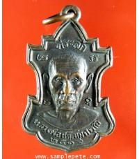 เหรียญหลวงพ่อปลัดทุ่ม ปทุโม ปี2516