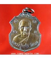 เหรียญหลวงปู่แก้ว หลวงพ่อเฟื่อง