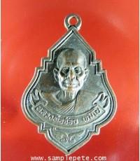 เหรียญหลวงพ่อจ้อย เขมิโย