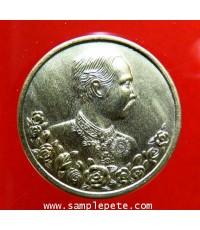 เหรียญรัชกาลที่ 5 ปี 2547