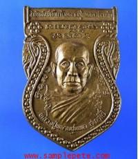 เหรียญหลวงปู่พลายชุมพล สุทสุโส