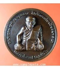 เหรียญหลวงพ่อเทศ ธัมมสังวโร