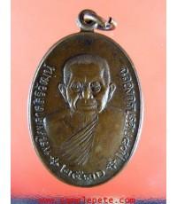 เหรียญพระไพศาลสิริวัฒน์ 80 ปี