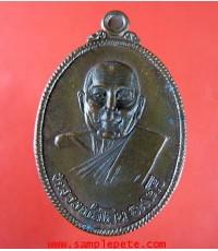 เหรียญหลวงพ่อโลน อะมะโร