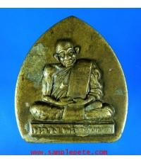 เหรียญหลวงพ่อวัณนา ปี2537